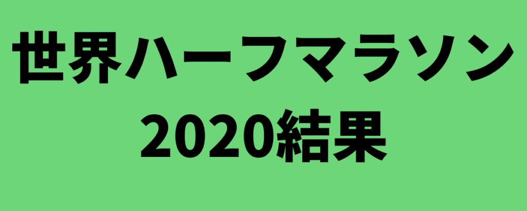 世界ハーフマラソン2020結果