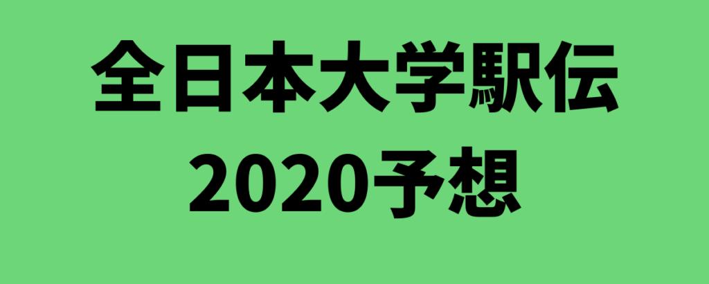 全日本大学駅伝2020予想