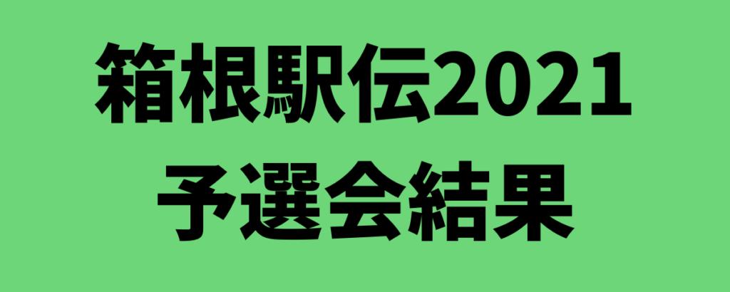箱根駅伝2021予選会結果と感想!順天堂大学がトップ通過