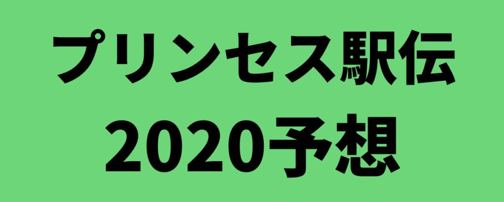 プリンセス駅伝2020(クイーンズ駅伝予選会)順位予想(20位まで)!