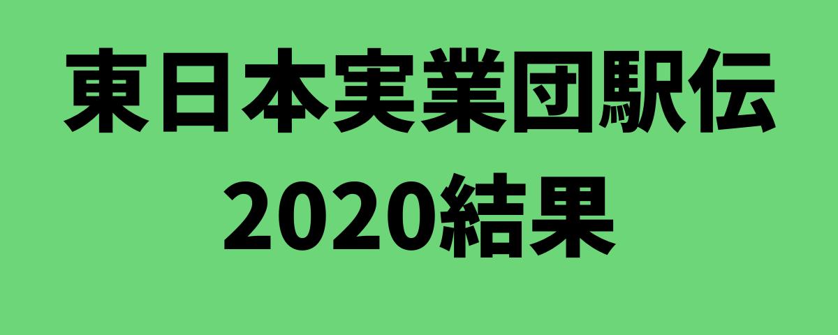 東日本実業団駅伝2020結果