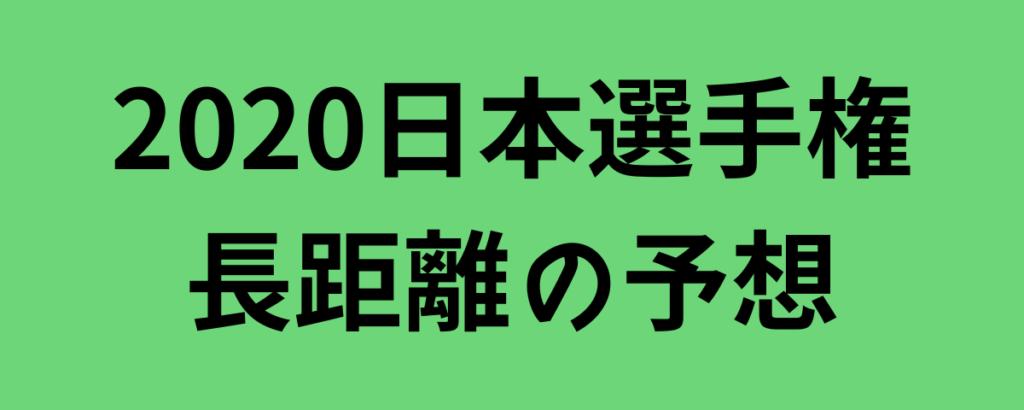 2020日本選手権長距離の予想