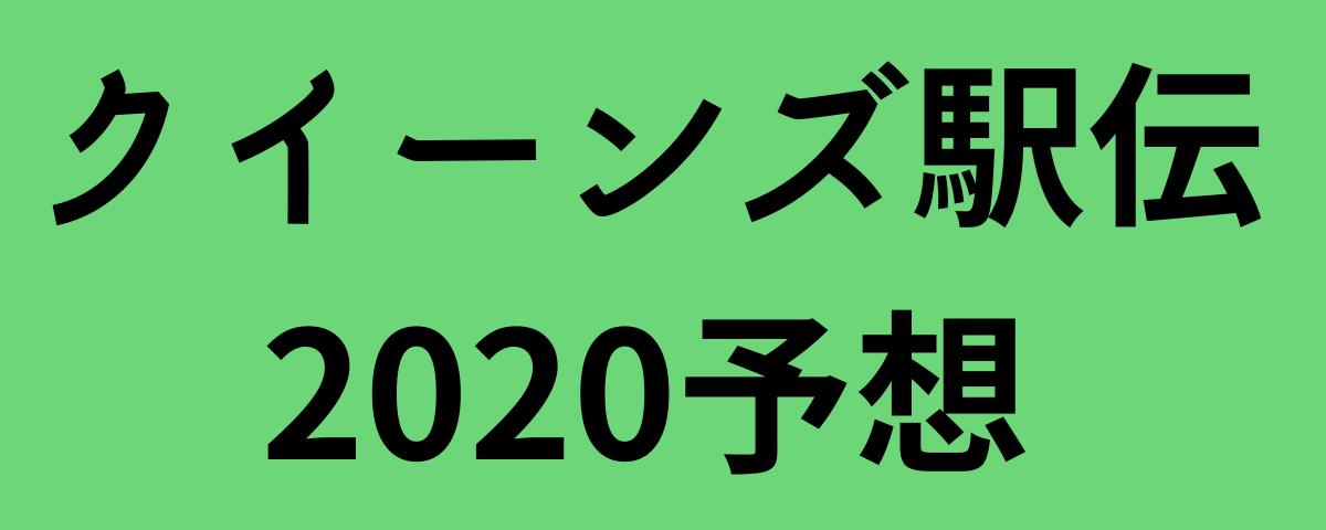 クイーンズ駅伝2020予想