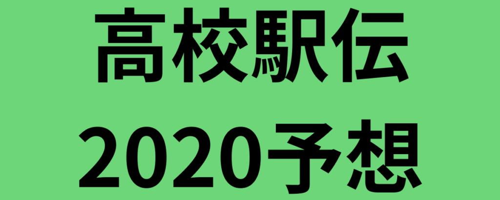 高校駅伝2020予想