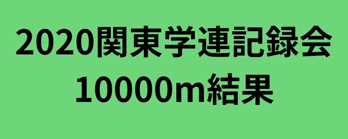2020関東学連記録会10000m結果