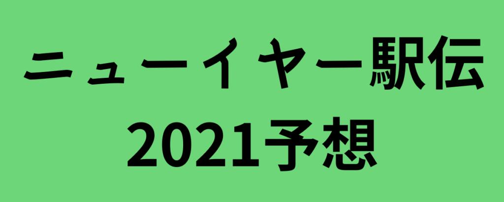 ニューイヤー駅伝2021予想