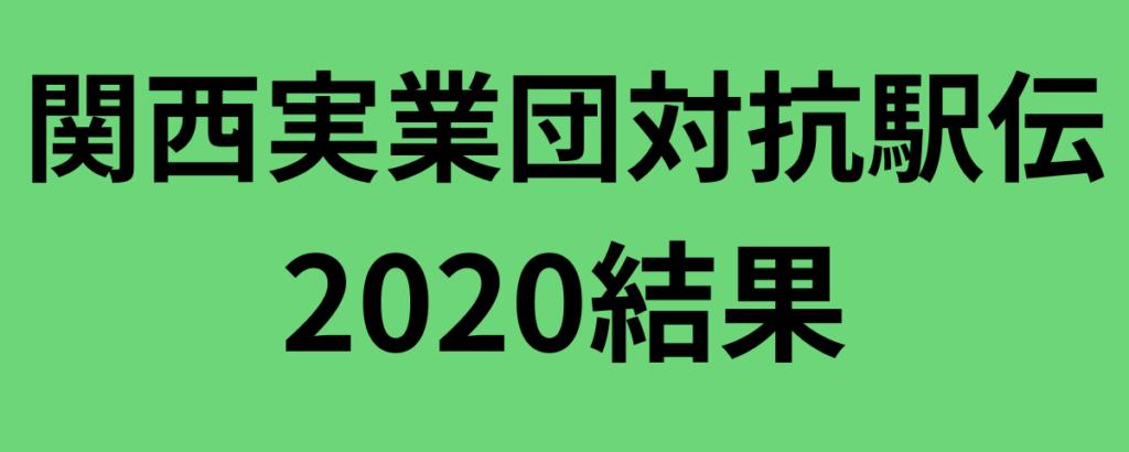 関西実業団対抗駅伝2020結果