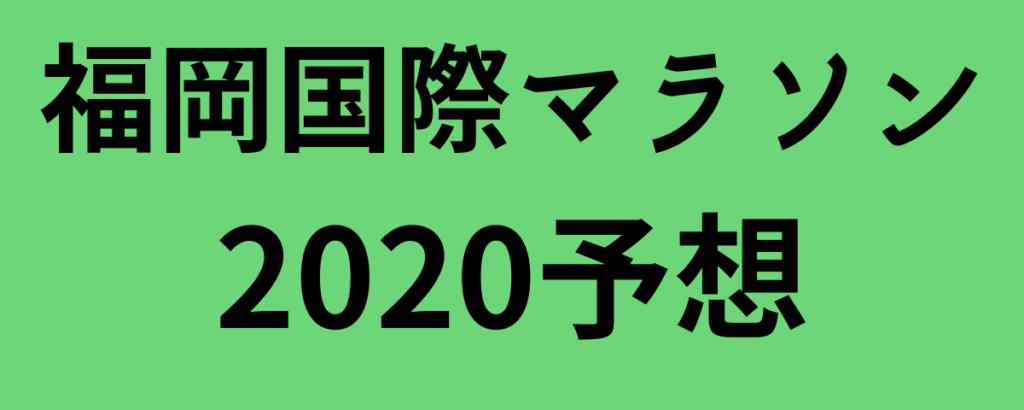 福岡国際マラソン2020順位予想と戦力分析!注目選手の紹介も