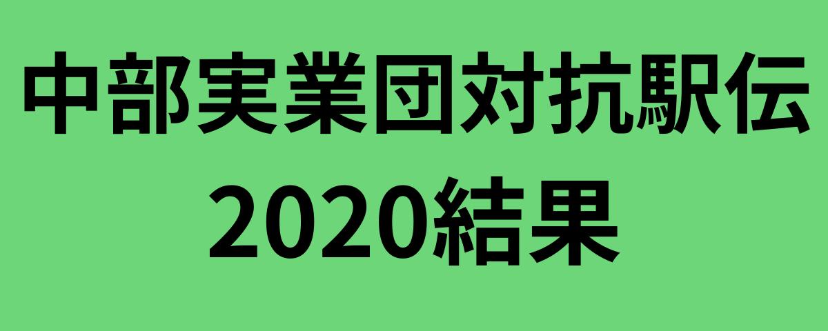 中部実業団対抗駅伝2020結果