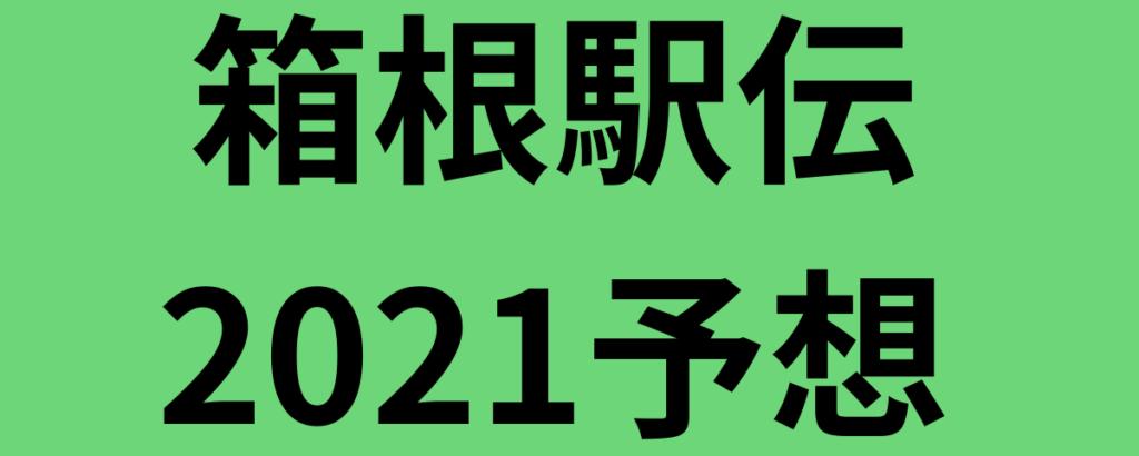 箱根駅伝2021予想