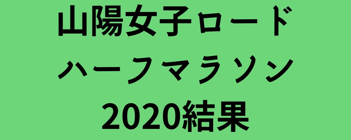 山陽女子ロードハーフマラソン2020結果