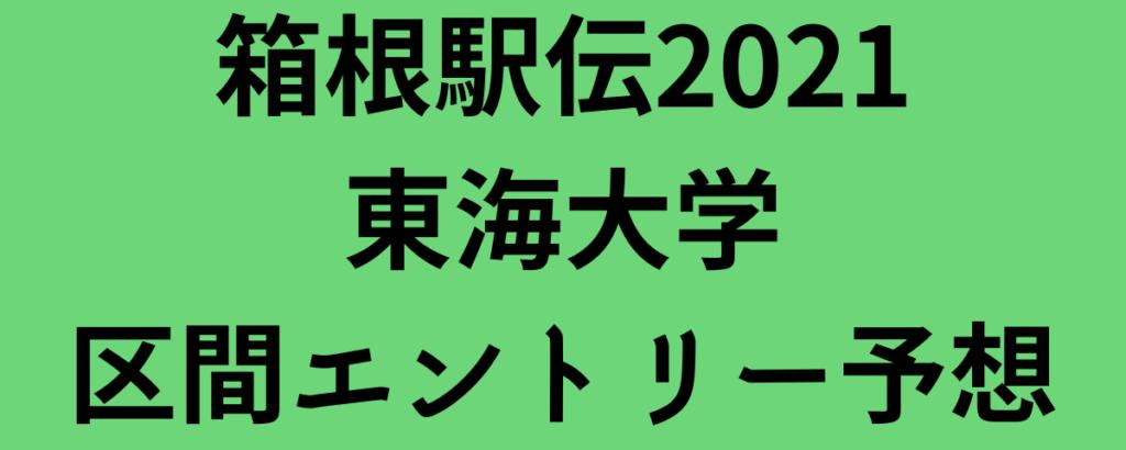 箱根駅伝2021東海大学区間エントリー予想