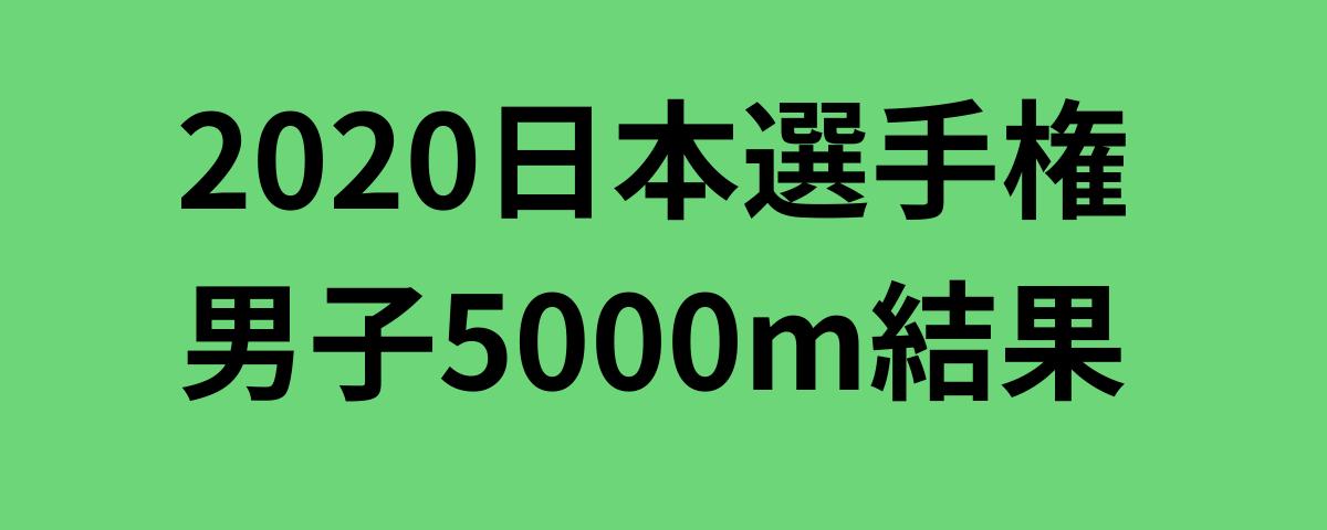 2020日本選手権男子5000m結果