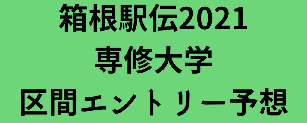 箱根駅伝2021専修大学区間エントリー予想