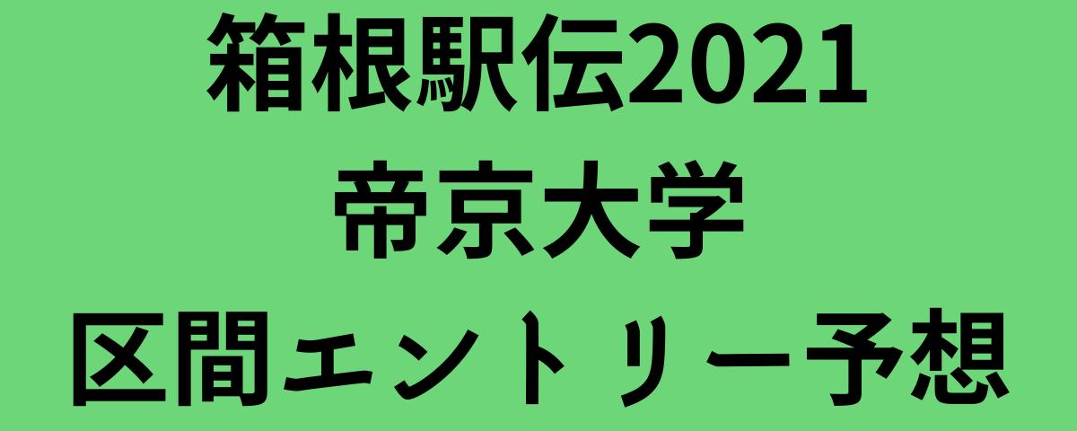 箱根駅伝2021帝京大学区間エントリー予想