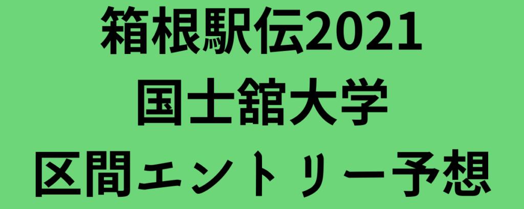 箱根駅伝2021国士舘大学区間エントリー予想