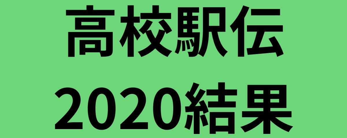 高校駅伝2020結果