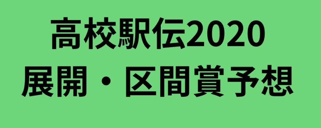 高校駅伝2020展開・区間賞予想