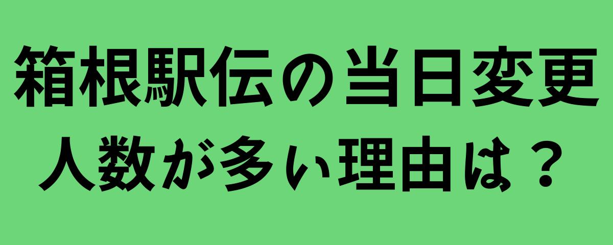箱根駅伝の当日変更する人数が多い理由