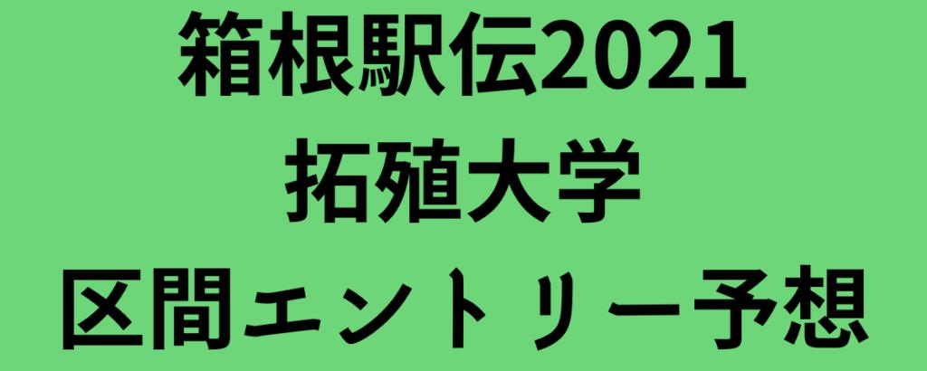 箱根駅伝2021拓殖大学区間エントリー予想