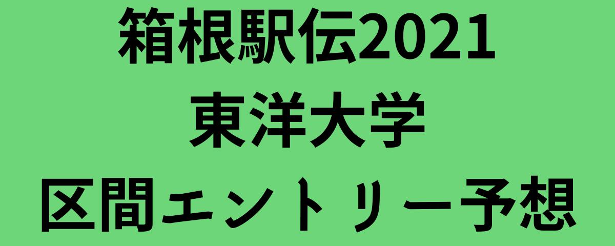 箱根駅伝2021東洋大学区間エントリー予想