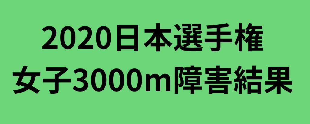 2020日本選手権女子3000m障害結果