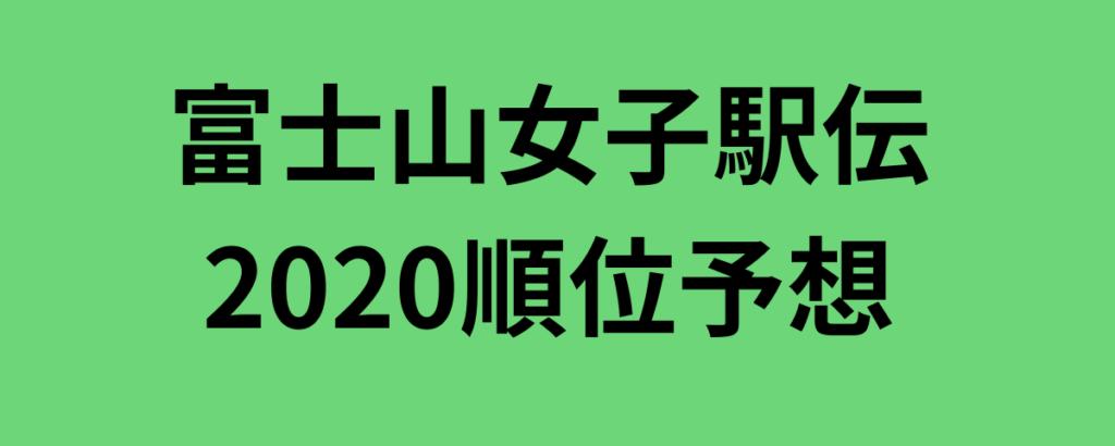 富士山女子駅伝2020順位予想