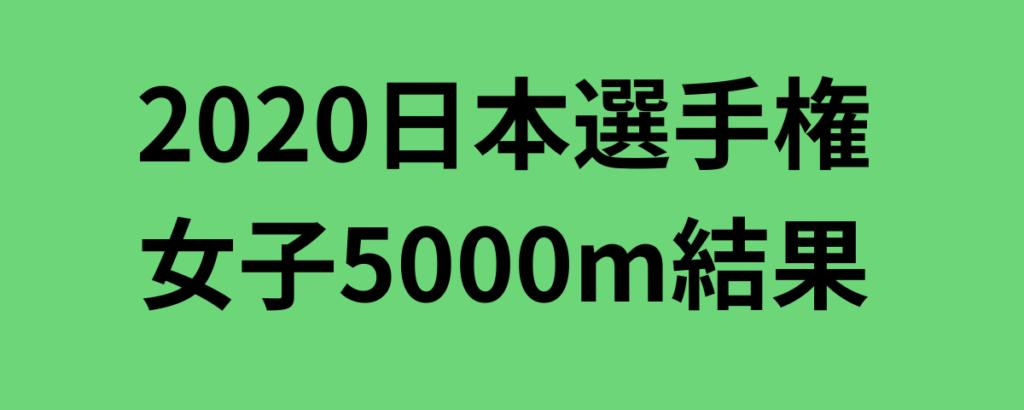 2020日本選手権女子5000m結果