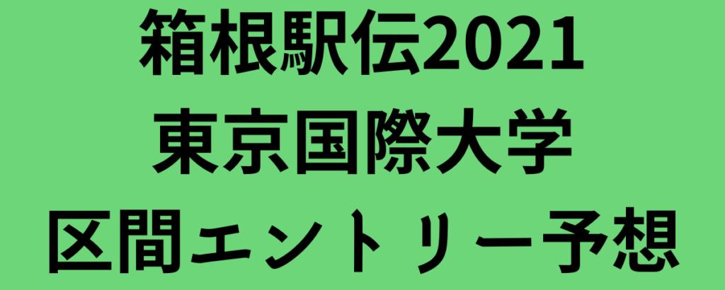 箱根駅伝2021東京国際大学区間エントリー予想