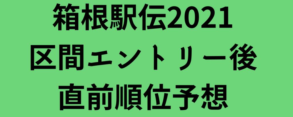 箱根駅伝2021区間エントリー後の直前順位予想