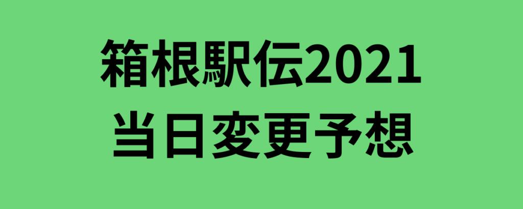 箱根駅伝2021当日変更予想