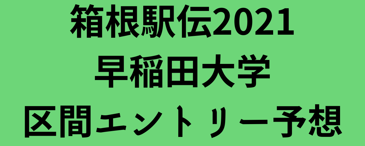 箱根駅伝2021早稲田大学区間エントリー予想