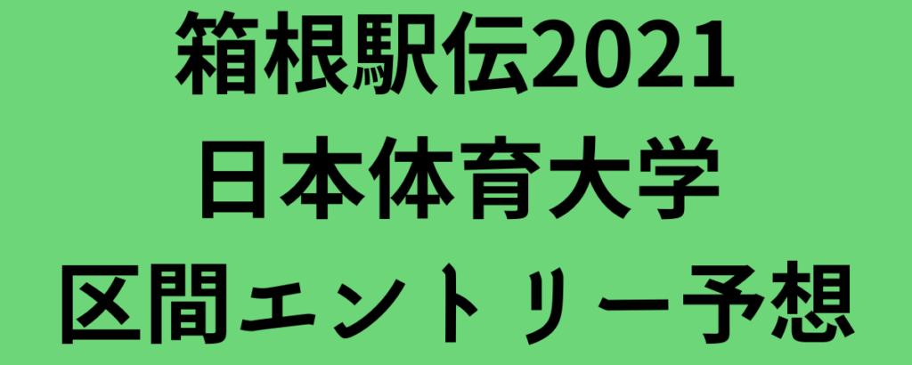 箱根駅伝2021日本体育大学区間エントリー予想