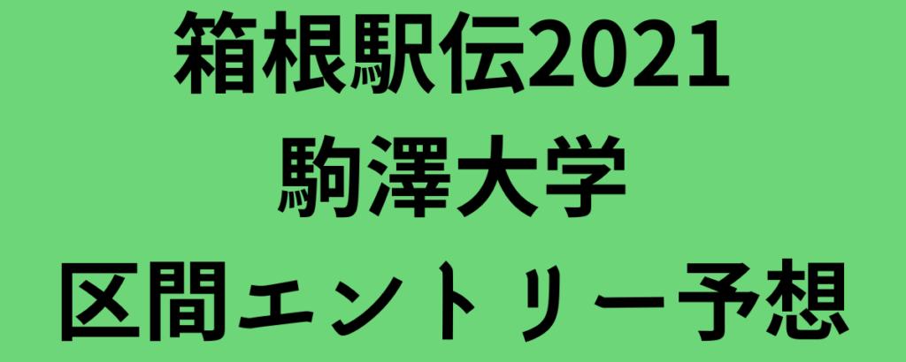 箱根駅伝2021駒澤大学区間エントリー予想