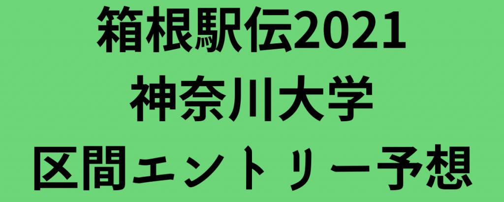 箱根駅伝2021神奈川大学区間エントリー予想