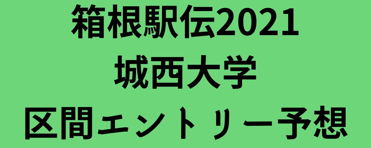 箱根駅伝2021城西大学区間エントリー予想