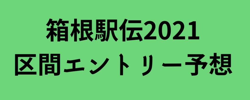 箱根駅伝2021区間エントリー予想