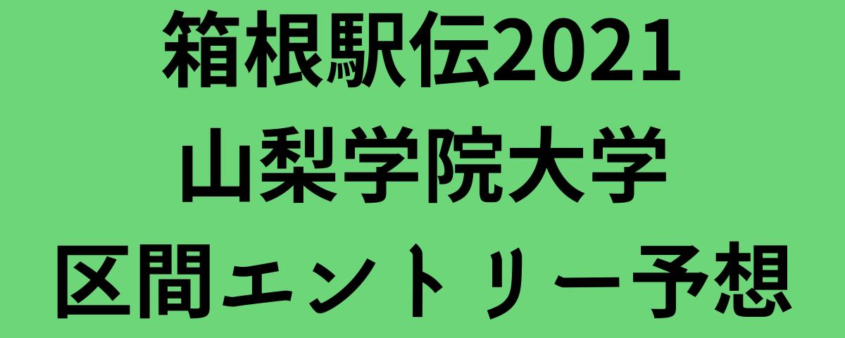 箱根駅伝2021山梨学院大学区間エントリー予想