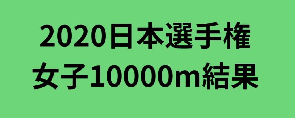2020日本選手権女子10000m結果