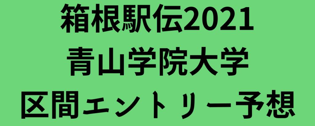 箱根駅伝2021青山学院大学区間エントリー予想