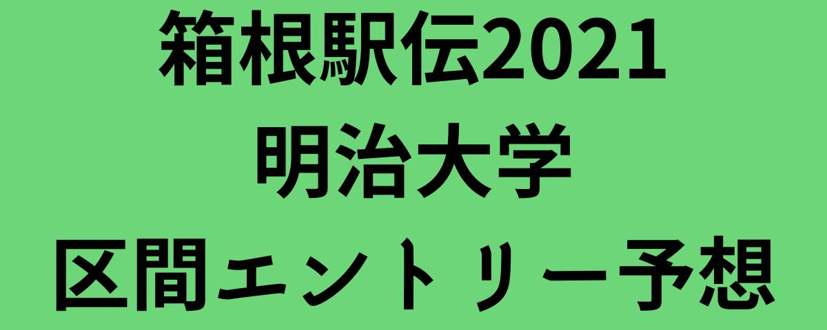 箱根駅伝2021明治大学区間エントリー予想