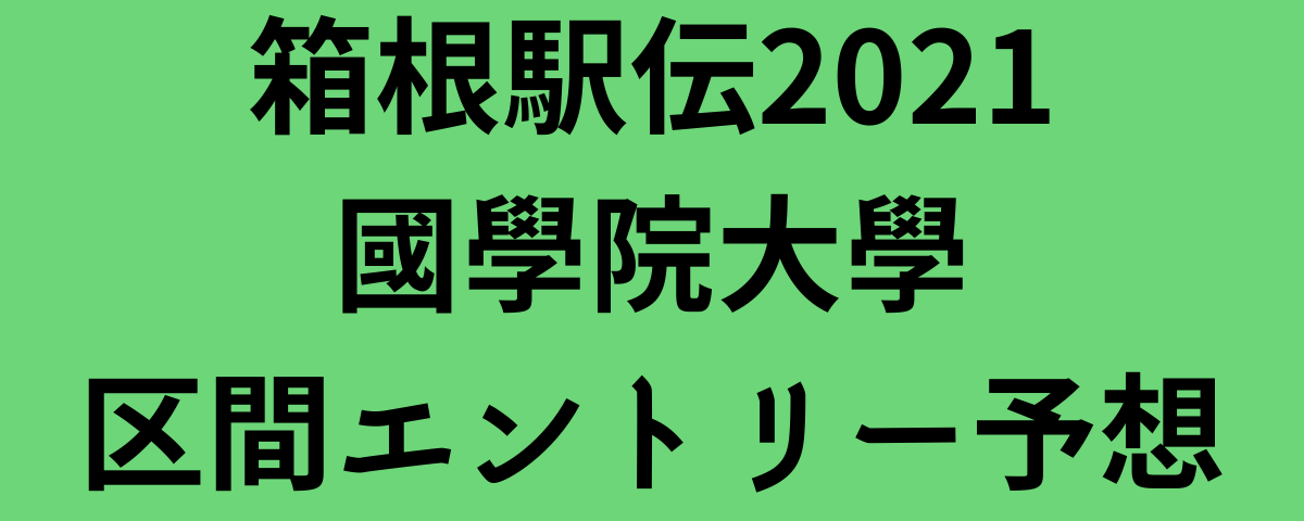 箱根駅伝2021國學院大學区間エントリー予想