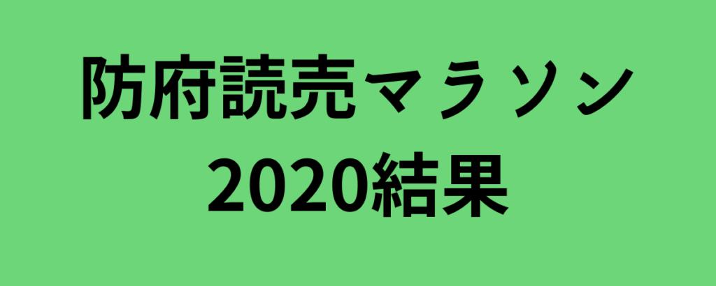 防府読売マラソン2020結果