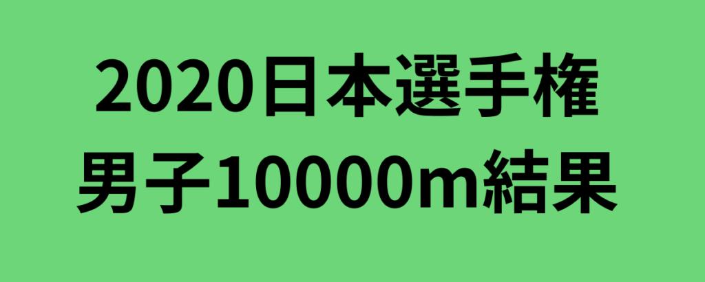 2020日本選手権男子10000m結果