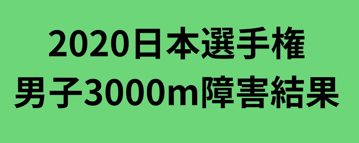 2020日本選手権男子3000m障害結果