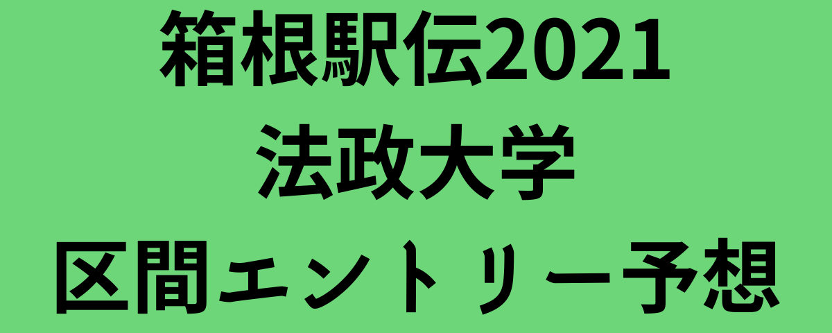 箱根駅伝2021法政大学区間エントリー予想
