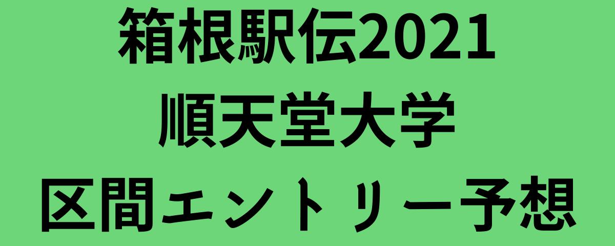 箱根駅伝2021順天堂大学区間エントリー予想