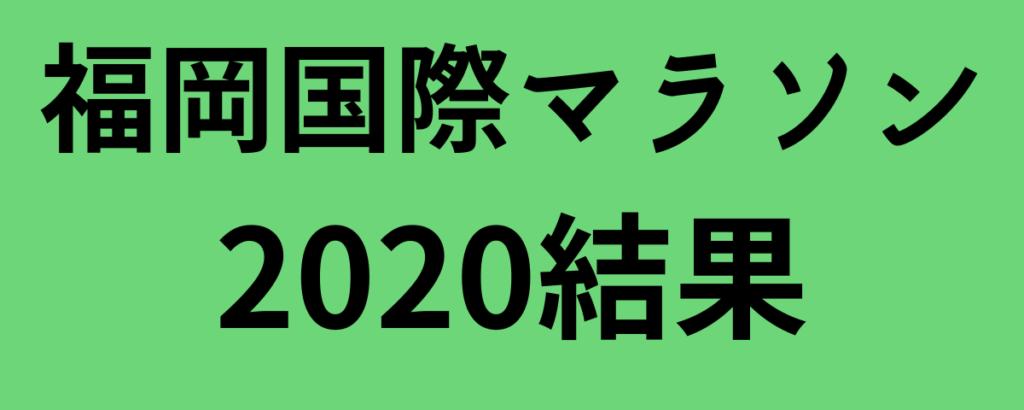 福岡国際マラソン2020結果