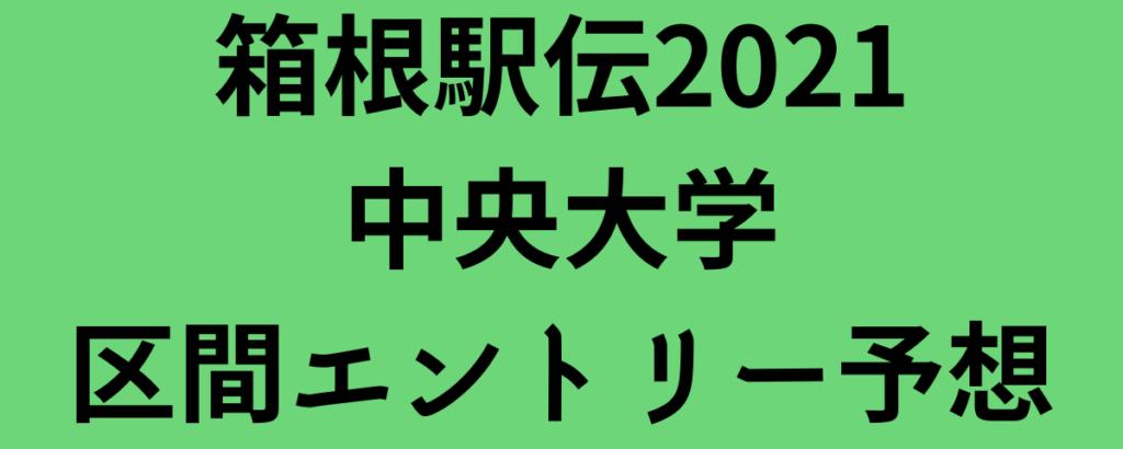 箱根駅伝2021中央大学区間エントリー予想