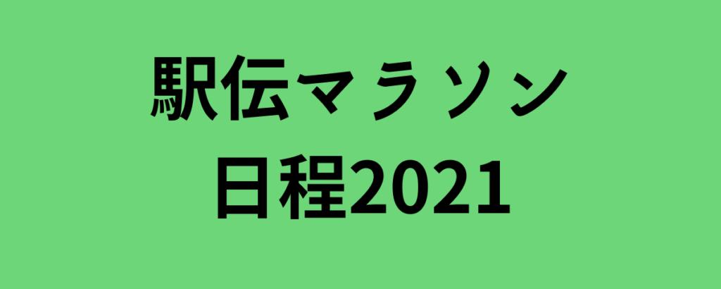 駅伝マラソン日程2021